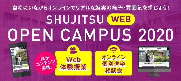 クラス 就実 大学 web